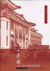 文化建構:文化行政管理前輩經驗談