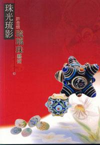 珠光琉影 : 許金烺琉璃珠藝術