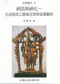 神話與神化:化身救度之圖像思想與象徵觀照
