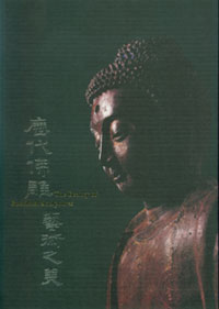 歷代佛雕藝術之美 = The beauty of Buddhist sculptures