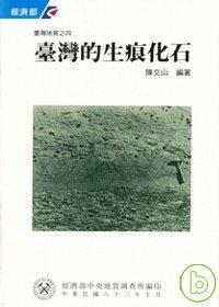 臺灣的生痕化石