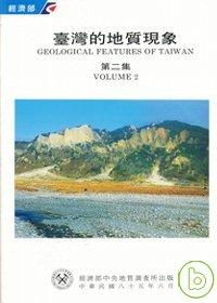 臺灣的地質現象(第二集) =  Geological features of Taiwan /