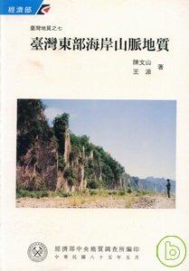 臺灣東部海岸山脈地質