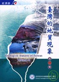 臺灣的地質現象(第三集) =  Geological features of Taiwan /