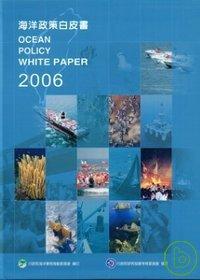 海洋政策白皮書.  Ocean policy white paper 2006 /