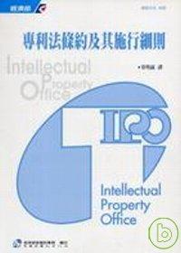 專利法條約及其施行細則
