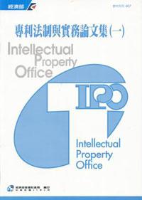 專利法制與實務論文集