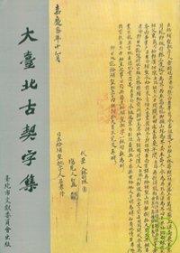大臺北古契字集