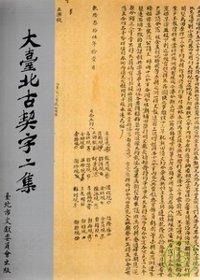 大臺北古契字二集