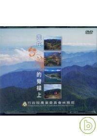 走在台灣的脊樑上(DVD)