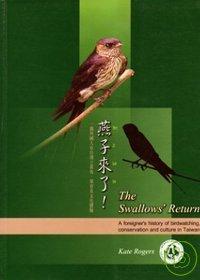 燕子來了! :  一個外國人在台灣之賞鳥.保育及文化體驗 = The swallows