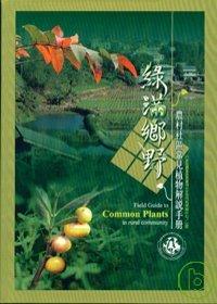 綠滿鄉野─農村社區常見植物解說...