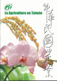 中華民國農業^(中西^)^(附光碟^)