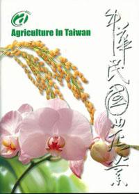中華民國農業^(中英^)^(附光碟^)