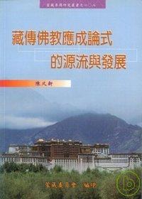 藏傳佛教應成論式的源流與發展