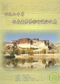 公元二千年兩岸藏學學術會議論文集 : 西藏的傳統與現代化 /