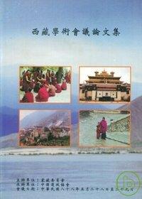 西藏學術會議論文集