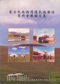 蒙古民族與周邊民族關係學術會議論文集 /