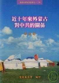 近十年來外蒙古對中共的關係