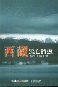 西藏流亡詩選