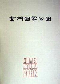 金門國家公園 =  Kinmen National Park /