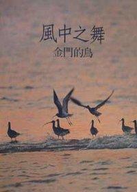 風中之舞:金門的鳥