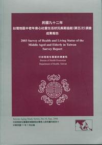 民國九十二年台灣地區中老年身心社會生活狀況長期追蹤(第五次)調查成果報告 =  2003 survey of health and living status of the middle aged and elderly in Taiwan survey report /