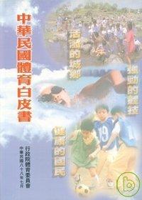 中華民國體育白皮書