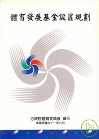 體育發展基金設置規劃