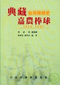 典藏臺灣棒球史 : 嘉農棒球1928-2005