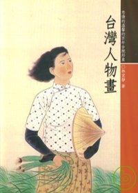 臺灣人物畫 :  悲情的溫馨的百年臺胞形象 /