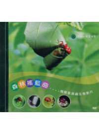 森林搖籃曲^(DVD^)