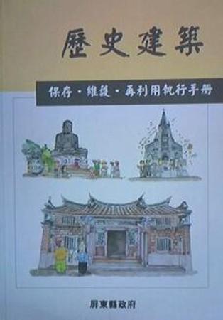 歷史建築保存維護再利執行手冊