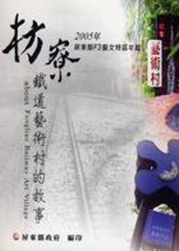 枋寮鐵道藝術村的故事~2006年屏東縣F3藝文特區年鑑