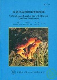 食藥用菇類的培養與應用