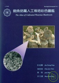 鮑魚菇屬人工栽培彩色圖鑑 =  The atlas of cultivated pleurotus mushroom /