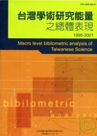 臺灣學術研究能量之總體表現.  Macro level bibliometric analyses of Taiwanese science /