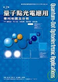 量子點光電應用專利地圖及分析