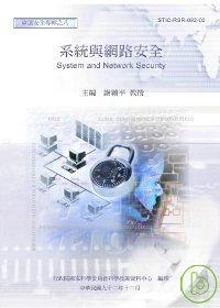 系統與網路安全