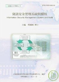 資訊安全管理系統與稽核