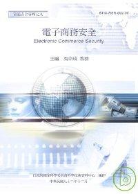 電子商務安全 = Electronic commerce security