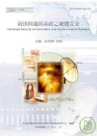 資訊與通訊系統之硬體安全-資通安全專輯之十一(資通安全第2輯)