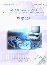 資訊與通訊系統之程式安全