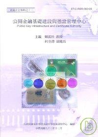 公開金鑰基礎建設與憑證管理中心-資通安全專輯之十二 (資通安全第2輯)