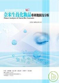 奈米生技化妝品專利地圖及分析