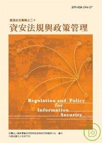 資安法規與政策管理