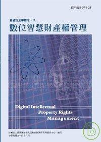 數位智慧財產管理-資通安全專輯之十八(資通安全第3輯)