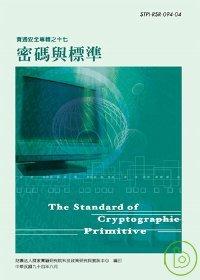 密碼與標準-資通安全專輯之十七(資通安全第3輯)