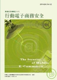 行動電子商務安全-資通安全專輯之十六(資通安全第3輯)