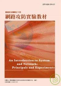 網路攻防實驗教材 : principles and experiments = An introduction to system & network